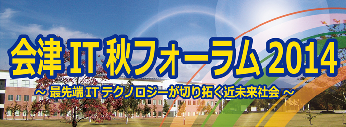 IT_aki2014big_banner.jpg